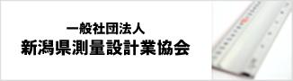 新潟県測量設計業協会